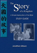 SOK - Study Guide